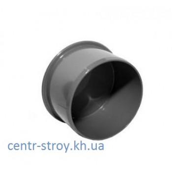 Заглушка каналізаційна (100 мм)