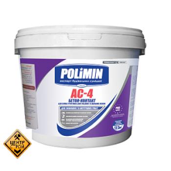 Полімін АС-4 Грунтовка Бетоноконтакт 15кг (POLIMIN)
