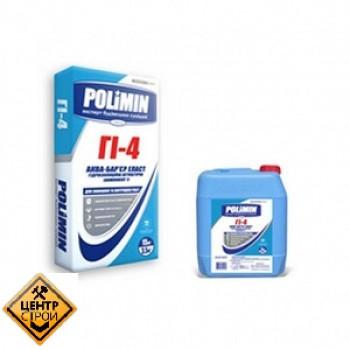 Полімін Гi-4 (аква-бар'єр еласт) Гідроізоляційна суміш двокомпонентна 17,5 кг +5 л
