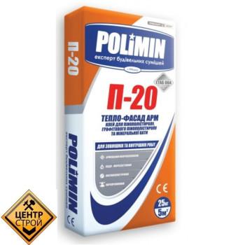 Полімін П-20 клей для армування ППС плит та хв. вати 25 кг (POLIMIN)