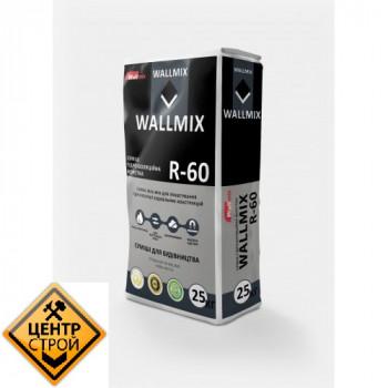 Wallmix R-60 Гідроізоляційна суміш